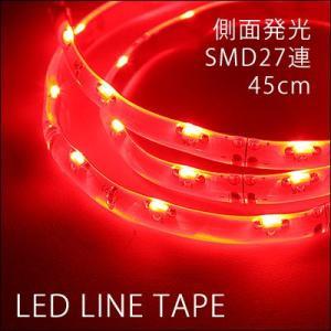 LEDテープ 側面発光 SMD27連 白基盤 2本 レッド45cm|gry