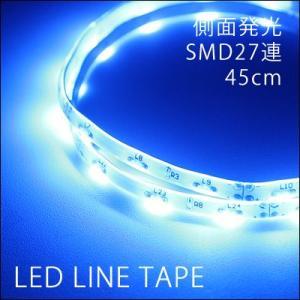 訳アリ LEDテープ 側面発光SMD27連 白基盤 2本 ブルー45cm|gry
