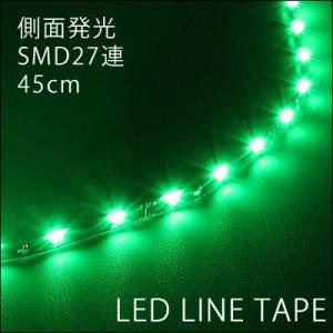 LEDテープ 側面発光 SMD27連 グリーン 45cm 2本|gry