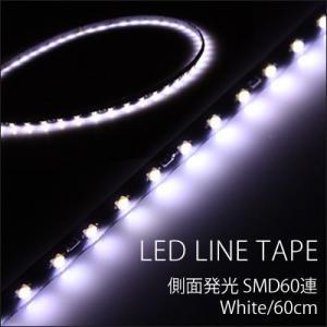 LEDテープ 側面発光 SMD60連 ホワイト60cm 1本|gry