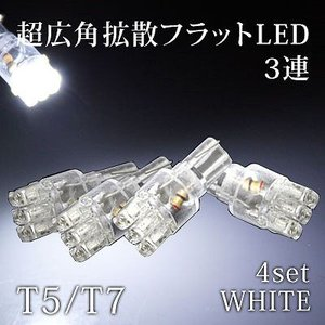 T5 T7 広角フラット3連LEDバルブ4個 ホワイト|gry