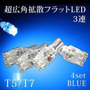 T5 T7 広角フラット3連LEDバルブ4個 ブルー|gry