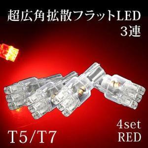 T5 T7 広角フラット3連LEDバルブ4個 レッド|gry
