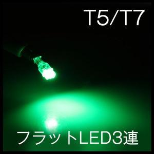 T5 T7 広角フラット3連LEDバルブ4個 グリーン|gry