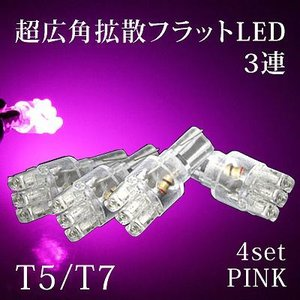 T5 T7 広角フラット3連LEDバルブ4個 ピンク|gry