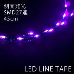 LEDテープ 側面発光 SMD27連 ブラックライト 45cm 2本|gry