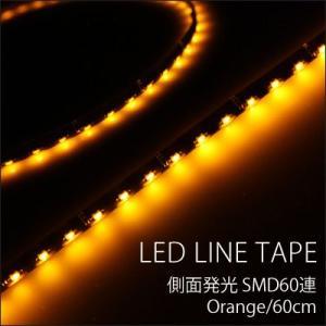 LEDテープ 側面発光 SMD60連 オレンジ60cm 1本|gry