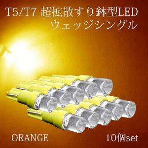 T5 T7 すり鉢 ウェッジシングル LEDバルブ10個 オレンジ|gry