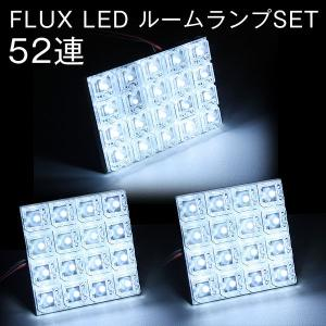 ホンダ バモスホビオ FLUX LEDルームランプ 3PCS 52連LED 59|gry