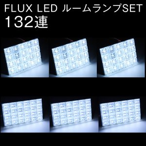 トヨタ ランドクルーザー200 FLUX LEDルームランプ 6PCS 132連LED 68|gry