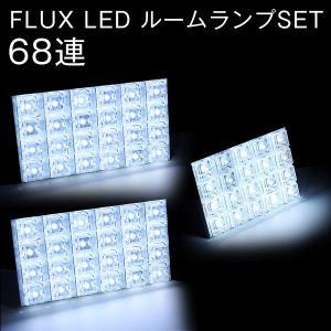 トヨタ マーク2ブリット FLUX LEDルームランプ 3PCS 68連LED 22|gry