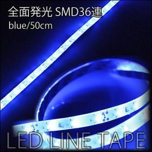 LEDテープ 50cm 全面発光 36連ブルー 2本|gry