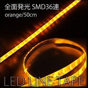 LEDテープ 50cm 全面発光 36連オレンジ 2本|gry