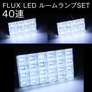 トヨタ アルテッツァ、アルテッツァジータ FLUXLEDルームランプ 3PCS 40連LED 51|gry