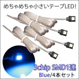 デイライト LEDテープ 3chip SMD1連 ブルー 4本|gry
