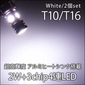 T10 T16高輝度2W級+3chip 4連LED ホワイト 2個 gry