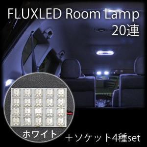 ルームランプ FLUX LED 20連 ホワイト 1個互換 31mm 36mm BA9S T10 ソケット付|gry