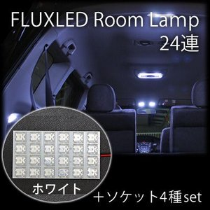 ルームランプ FLUX LED 24連 ホワイト1個 互換ソケット4種付(31mm/36mm/BA9S/T10)|gry
