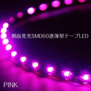 ×LEDテープ 60cm 側面発光SMD60連LED ピンク 1本|gry