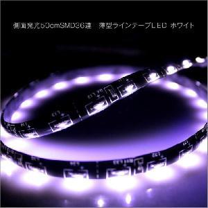 LEDテープ 50cm 側面発光 SMD36連 ホワイト 1本|gry
