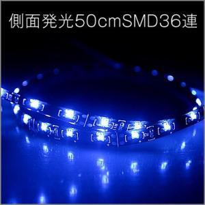 LEDテープ 50cm 側面発光SMD36連 LED ブルー1本 |gry