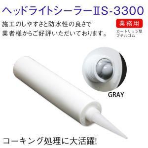 ヘッドライト防水特殊シーリング剤 グレー ブチルゴム|gry