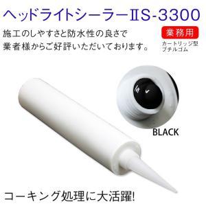 ヘッドライト防水特殊シーリング剤 ブラック ブチルゴム|gry