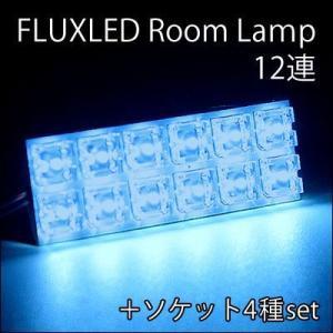ルームランプ LED 12連 ブルー1個 互換ソケット4種付(31mm/36mm/BA9S/T10)|gry