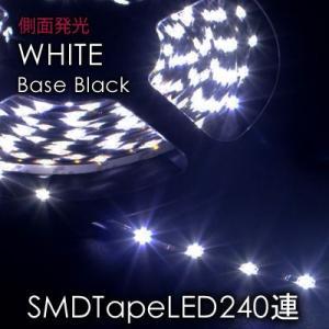 LEDテープ5m 側面発光SMDテープ240連 ホワイト 黒ベース 切断可|gry