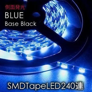 LEDテープ5m 側面発光SMDテープ240連 ブルー 黒ベース 切断可|gry