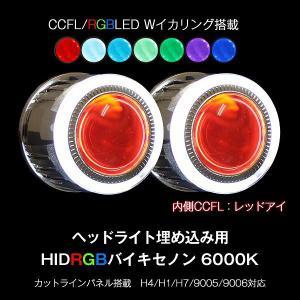 CCFL RGBダブルイカリングレッドアイHID H4|gry