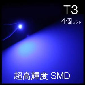 T3 LED ブルー4個|gry