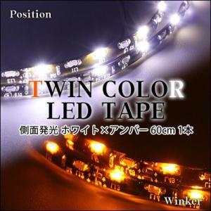 ツインカラーLEDテープ ウインカーポジション 側面発光 60cm ホワイト オレンジ キャンセラー付属|gry