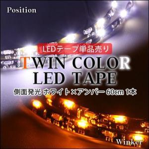 ツインカラーLEDテープ ウインカーポジション 側面 60cm ホワイト/オレンジ テープ |gry