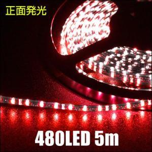 LEDテープ5m 正面発光SMDテープ480連 レッド 黒基盤 切断可能|gry
