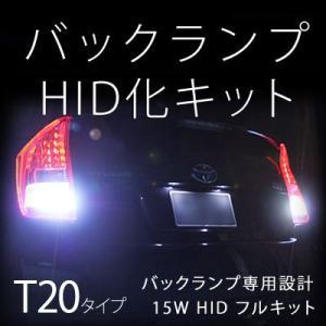 T20 バックランプHID化キット 汎タイプポン付けドレスアップ|gry