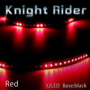 ナイトライダー 32連 LEDテープ 黒基盤レッド1本 13パターン |gry