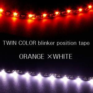ツインカラーLEDテープ キャンセラー内蔵タイプ ウインカーポジション 60cm ホワイト オレンジ|gry