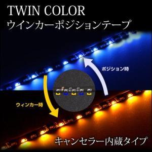 ツインカラーLEDテープ キャンセラー内蔵タイプ ウインカーポジション 60cm ブルー オレンジ 2本|gry