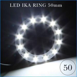 Φ50mm LEDイカリング 白 121個|gry