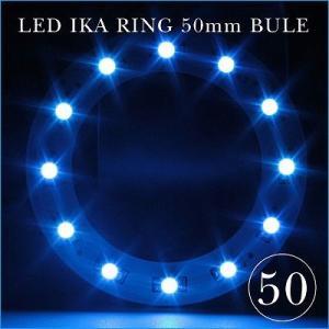 LEDイカリング Φ50mm 青 12SMD|gry