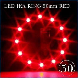 LEDイカリング Φ50mm 赤 12SMD|gry