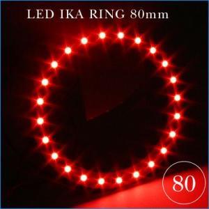 Φ80mm LEDイカリング 赤|gry