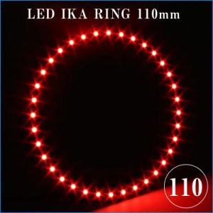 Φ110mm LEDイカリング 赤 361個|gry