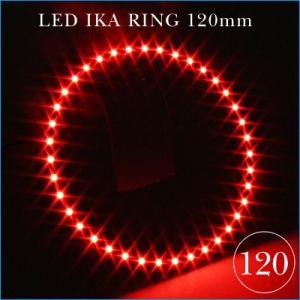 Φ120mm LEDイカリング 赤 391個|gry