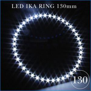 Φ130mm LEDイカリング 白 421個|gry