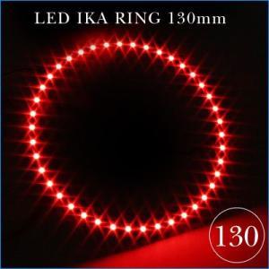 Φ130mm LEDイカリング 赤 421個|gry