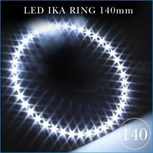 Φ140mm LEDイカリング 白 421個|gry