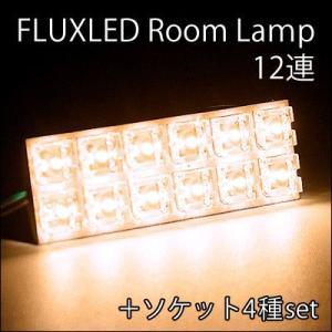 ルームランプ LED 12連 電球色1個 互換ソケット4種付|gry