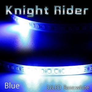 ナイトライダー 13パターン点灯32連LEDテープ 白基盤ブルー1本 gry